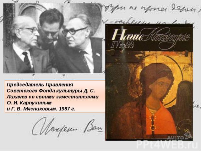 Председатель Правления Советского Фонда культуры Д. С. Лихачев со своими заместителями О. И. Карпухиным и Г. В. Мясниковым. 1987 г.