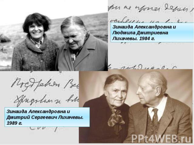 Зинаида Александровна и Людмила Дмитриевна Лихачевы. 1984 г.
