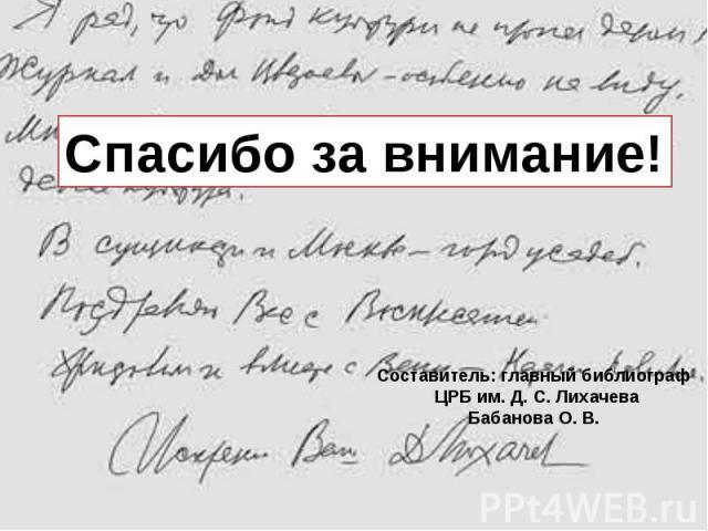 Составитель: главный библиограф ЦРБ им. Д. С. ЛихачеваБабанова О. В.