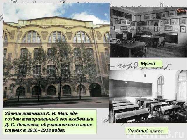 Здание гимназии К. И. Мая, где создан мемориальный зал академика Д. С. Лихачева, обучавшегося в этих стенах в 1916–1918 годах