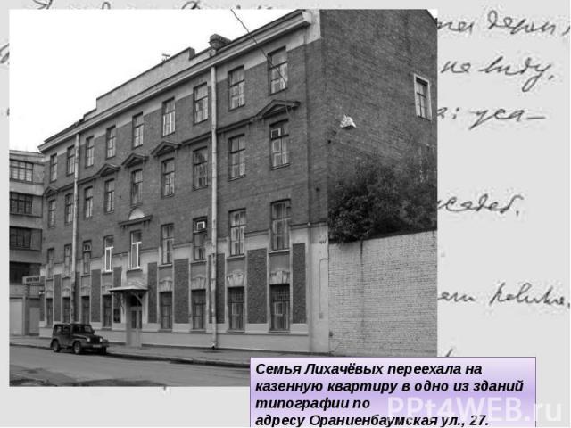 Семья Лихачёвых переехала на казенную квартиру в одно из зданий типографии по адресуОраниенбаумскаяул., 27.