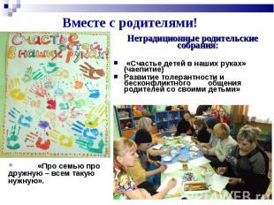 Нетрадиционные родительские собрания: Нетрадиционные родительские собрания: «Сча