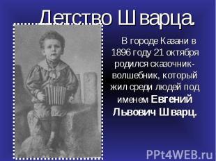 В городе Казани в 1896 году 21 октября родился сказочник-волшебник, который жил