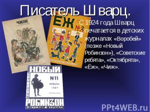 С 1924 года Шварц печатается в детских журналах «Воробей» (позже «Новый Робинзон