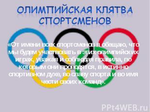 «От имени всех спортсменов я обещаю, что мы будем участвовать в этих олимпийских