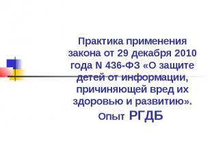 Практика применения закона от 29 декабря 2010 года N 436-ФЗ «О защите детей от и