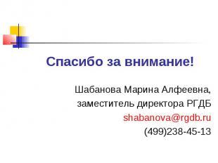 Спасибо за внимание!Шабанова Марина Алфеевна,заместитель директора РГДБshabanova