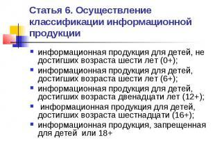 Статья 6. Осуществление классификации информационной продукцииинформационная про