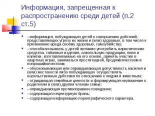 Информация, запрещенная к распространению среди детей (п.2 ст.5)- информация, по