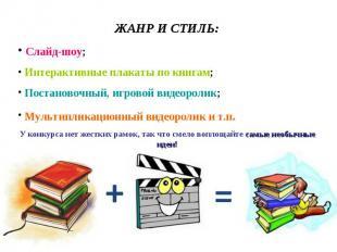 Слайд-шоу; Интерактивные плакаты по книгам; Постановочный, игровой видеоролик; М