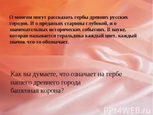 О многом могут рассказать гербы древних русских городов. И о преданьях старины г