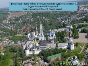 Презентация подготовлена сотрудниками младшего абонементаБадяк Валентиной Петров