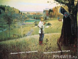 «Видение Отроку Варфоломею» Михаил Васильевич Нестеров