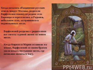 Когда началось объединение русскихземель вокруг Москвы, родителиВарфоломея покин