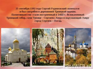 25 сентября 1392 года Сергий Радонежский скончался и был погребен в деревянной Т