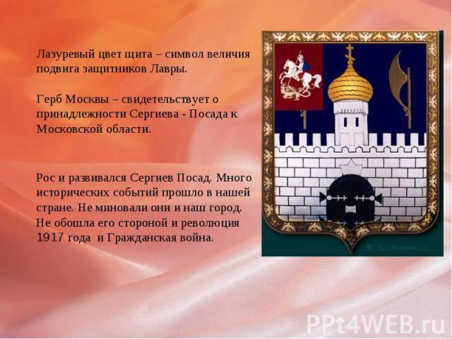 Рос и развивался Сергиев Посад. Много исторических событий прошло в нашей стране. Не миновали они и наш город.Не обошла его стороной и революция 1917 года и Гражданская война.
