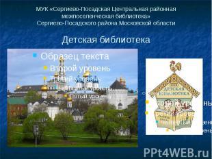 МУК «Сергиево-Посадская Центральная районная межпоселенческая библиотека»Сергиев