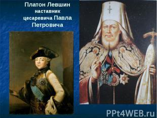 Платон Левшиннаставник цесаревича Павла Петровича