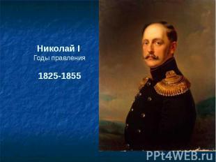 Николай I Годы правления1825-1855