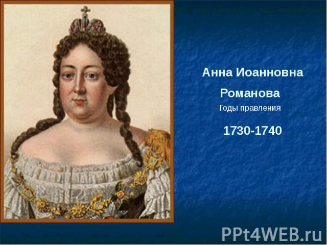 Анна Иоанновна Романова 1730-1740