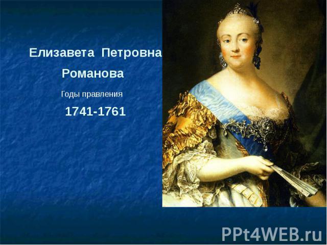 Елизавета Петровна Романова 1741-1761