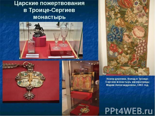 Царские пожертвования в Троице-Сергиев монастырь