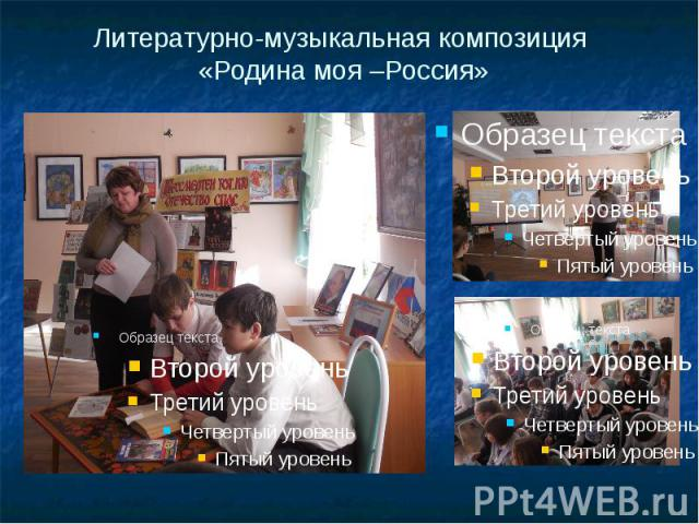 Литературно-музыкальная композиция «Родина моя –Россия»