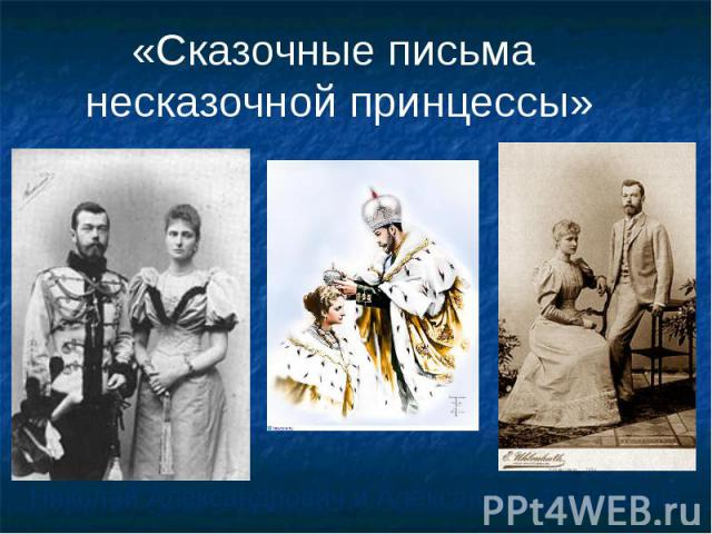 Николай Александрович и Александра Фёдоровна