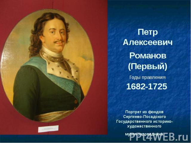 Петр Алексеевич Романов (Первый)1682-1725
