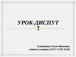УРОК-ДИСПУТ