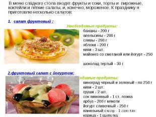 В меню сладкого стола входят фрукты и соки, торты и пирожные, коктейли и лёгкие