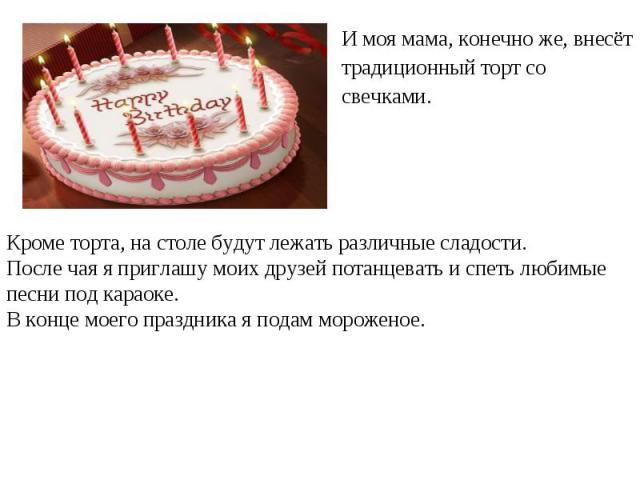 И моя мама, конечно же, внесёт И моя мама, конечно же, внесёт традиционный торт со свечками.