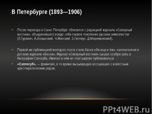 В Петербурге (1893—1906)После переезда в Санкт-Петербург сблизился с редакцией ж