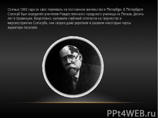 Осенью 1892 года он смог переехать на постоянное жительство в Петербург. В Петер