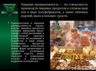 Пищевая промышленность— это совокупность производств пищевыхпродукто