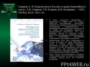 Смирнов А. В. Разделка мяса в России и странах Европейского союза / А.В. Смирнов