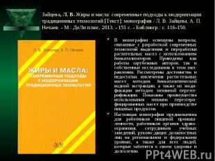 Зайцева, Л. В. Жиры и масла: современные подходы к модернизации традиционных тех