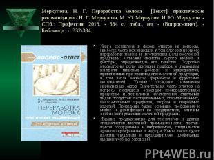 Меркулова, Н. Г. Переработка молока [Текст]: практические рекомендации / Н. Г. М