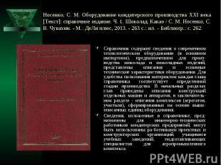Носенко, С. М. Оборудование кондитерского производства XXI века [Текст]: справоч