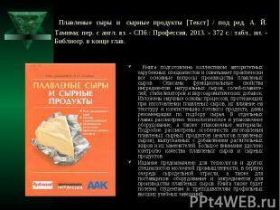 Плавленые сыры и сырные продукты [Текст] / под ред. А. Й. Тамима; пер. с англ. я