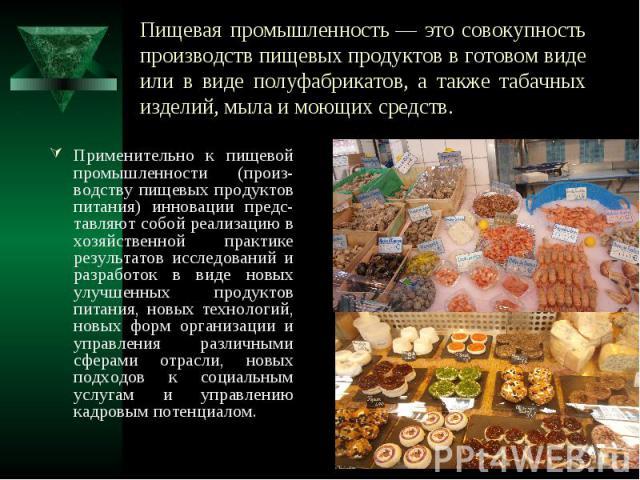 Пищевая промышленность— это совокупность производств пищевыхпродуктов в готовом виде или в виде полуфабрикатов, а также табачных изделий, мылаи моющих средств. Применительно к пищевой промышленности (произ-водству пищевых продуктов…