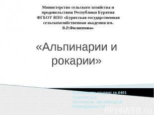 Министерство сельского хозяйства и продовольствия Республики Бурятия ФГБОУ ВПО «