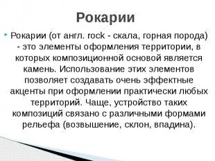 Рокарии Рокарии (от англ. rock - скала, горная порода) - это элементы оформления