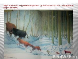 Звери испугались, из рукавички вырвались - да врассыпную по лесу. А дед пришел и
