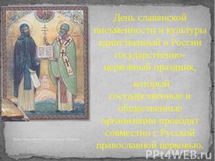 День славянской письменности и культуры единственный в России государственно-цер