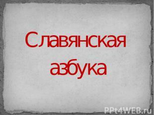 Славянская Славянская азбука