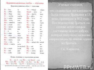 Ученые считают, Ученые считают, что славянская письменность была создана братьям