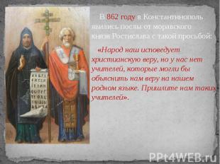 В862 годув Константинополь явились послы от моравского князяРо