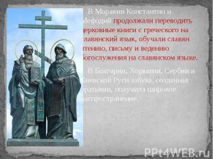 В МоравииКонстантин и Мефодий продолжали переводить церковные книги с греч