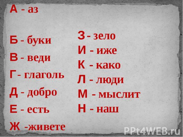 З - зело И - иже К - како Л - люди М - мыслит Н - наш А - аз Б - буки В - веди Г- глаголь Д - добро Е - есть Ж -живете